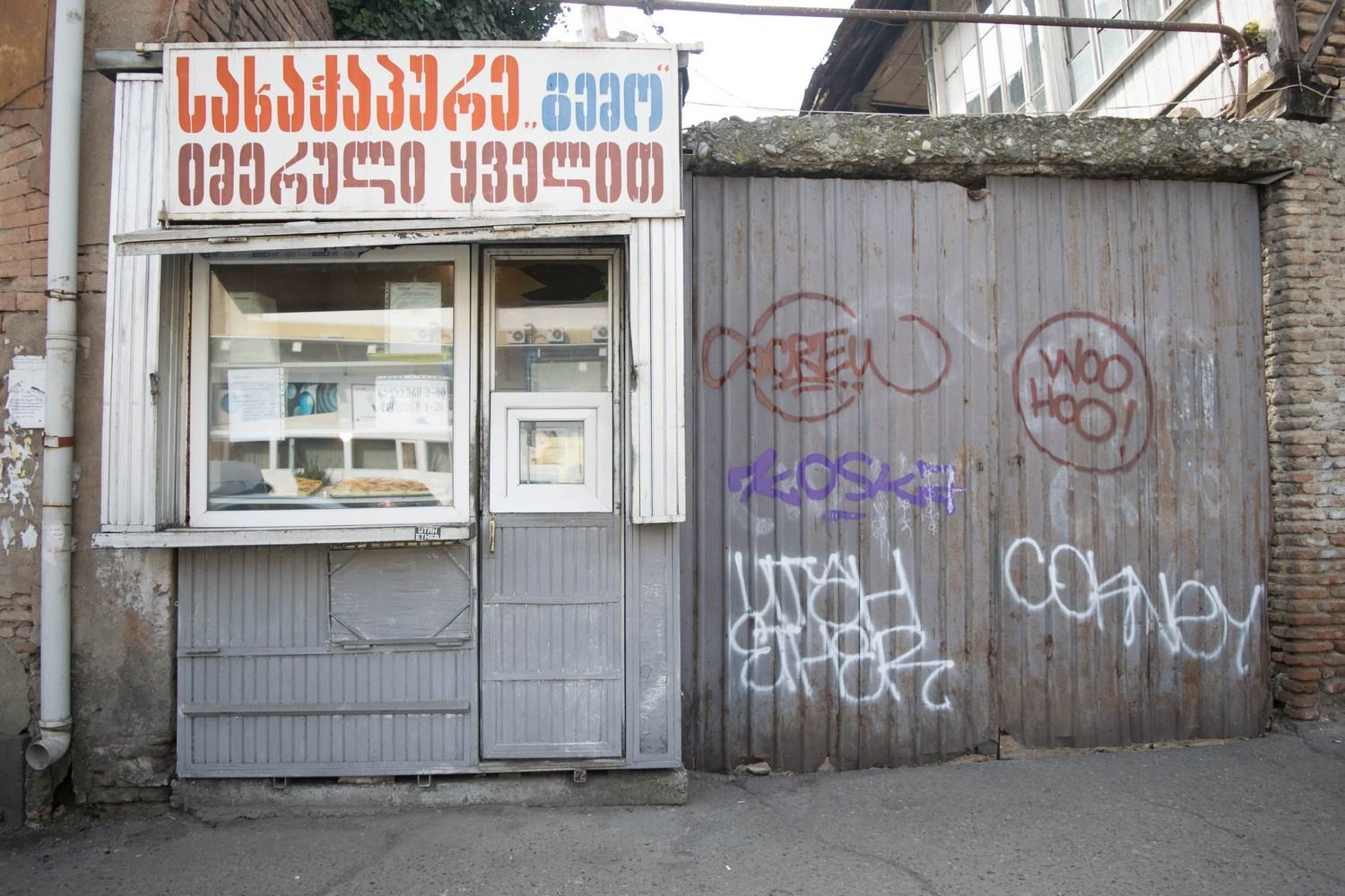 Another bakery on Pkhovi Street will probably move soon