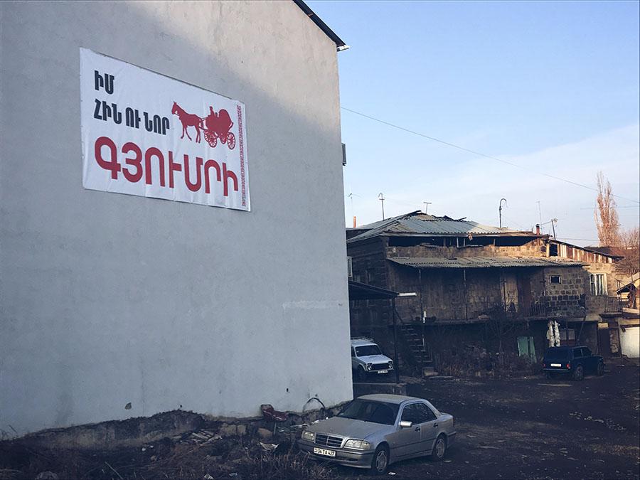 'My old and new Gyumri'