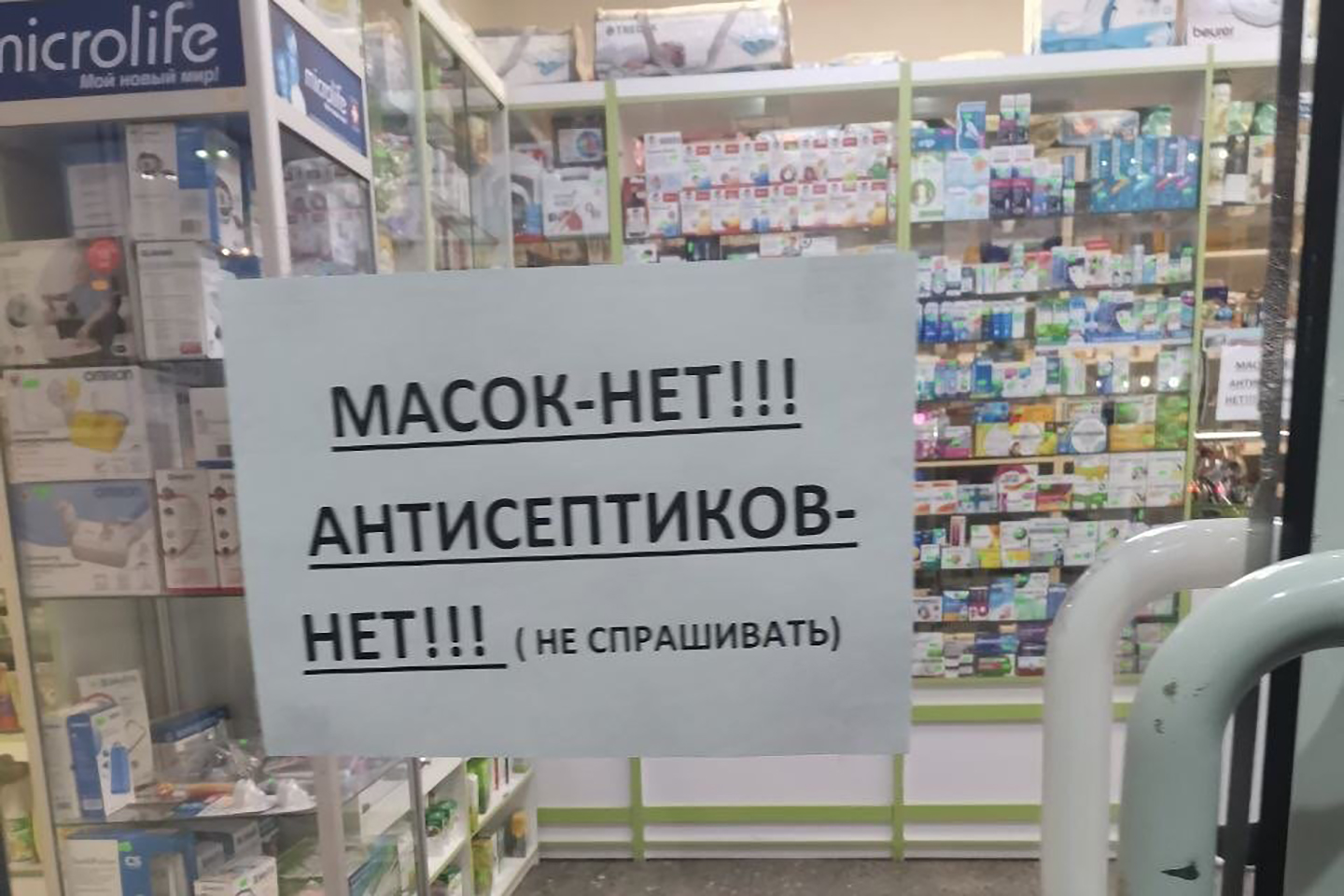 A Poster on the door of a pharmacy in Makhachkala saying 'there are no masks!!! There are no antiseptics!!! (don't ask about it)'. Photo: OC Media.
