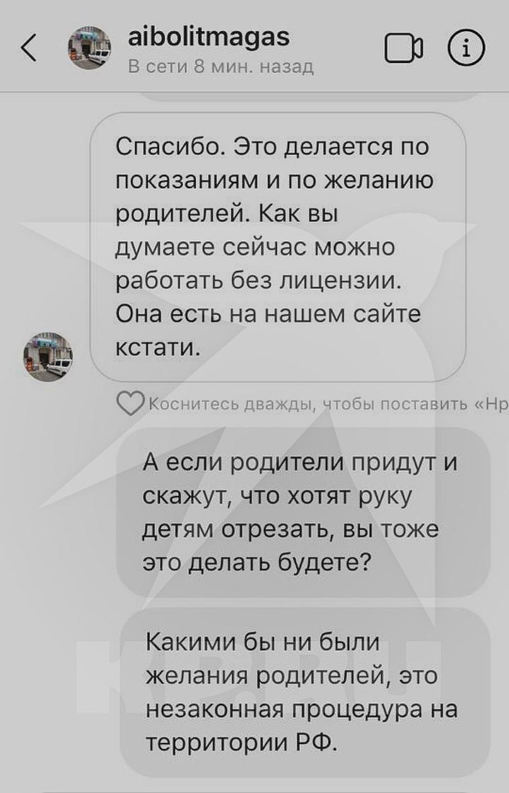 Скриншоты переписки с клиникой «Айболит» в Магасе, где год назад сделали обрезание 9-летней девочке. «Комсомольская правда»