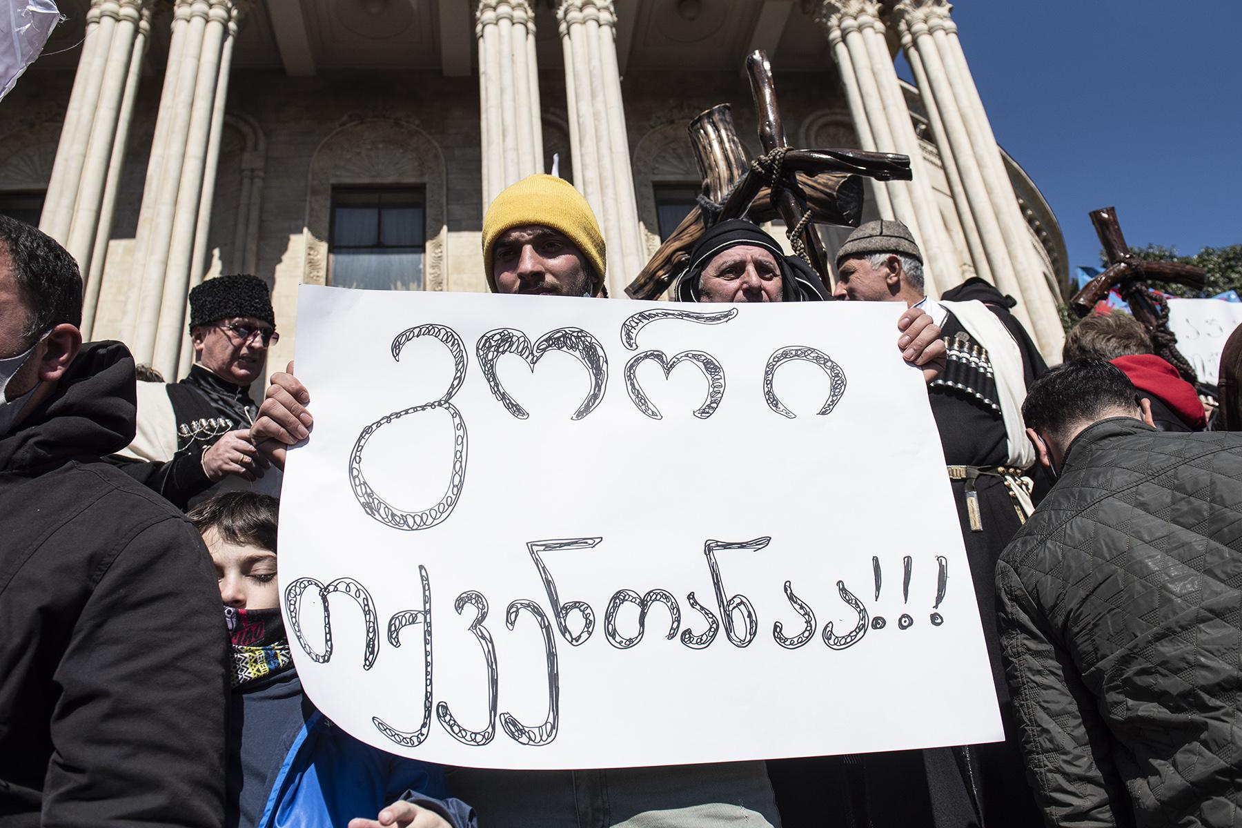 Постер: «Гори с вами».  Фото: Мариам Никурадзе/OC Media